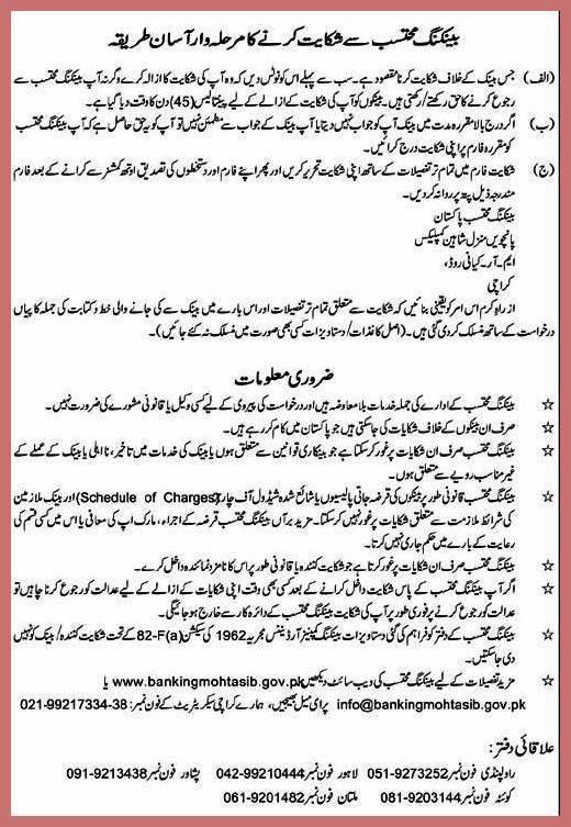 Banking Ombudsman Introduction, Procedure, Appeal, Tips in Urdu & English