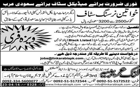nursing jobs in  Saudi Arabia