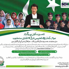 KPK Government Launches Tameer-e-School Program 2020