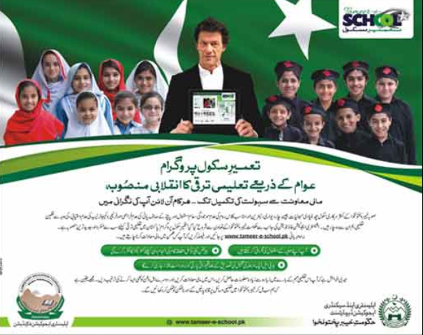 tameer-e-school program