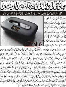 PTCL 4G (CHAR JI SEVICE)