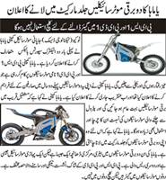 LATEST INVENTIONS-YAMAHAELECTRIC BIKE