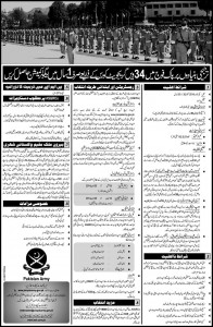 Join Pak Army Through 36th Graduate Course 2016