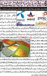 BEST MOBILE NETWORK COMPANY IN PAKISTAN