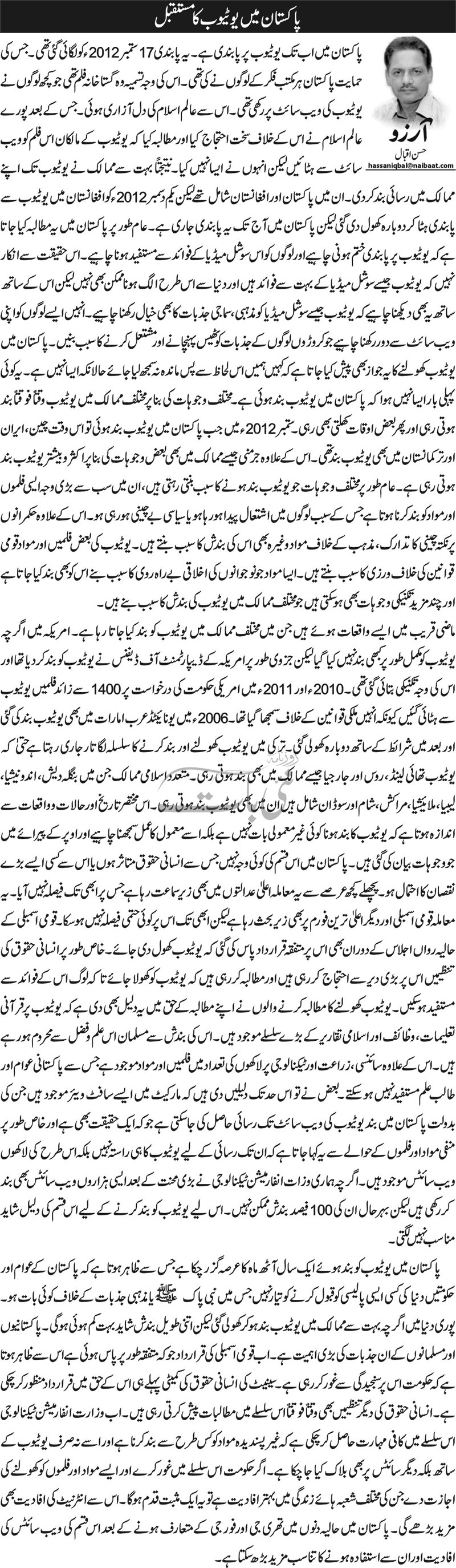urdu columns about utube