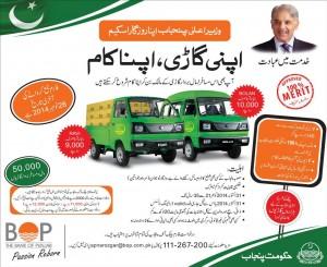 CM Punjab Yellow Cab Scheme 2018-19 Form, Schedule & Eligibility