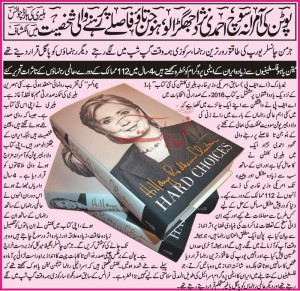 Current Affairs - Hillary Clinton's Book Hard Choices A Review