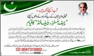 Appeal to All Muslims Help The North Waziristan IDP's
