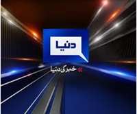 Internship Program of Dunya News TV 2020