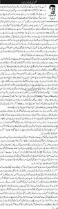 Urdu Column - Facebook Ki Rang Bazian