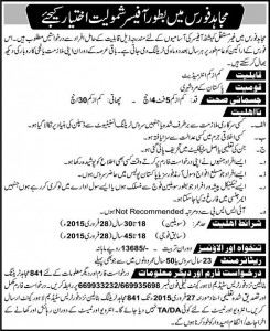 Join Mujahid Force as Commissioned Officer 2017
