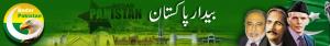 MBC System by Bedar Pakistan & Dr Niaz Ahmad Khan