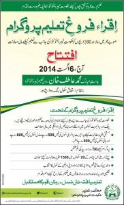 Iqra Farogh e Taleem Program By KPK Government