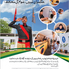 Police Assistance Lines (PAL), A New Initiative By KPK Govt