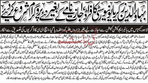 BZU Lahore Sub Campus Scandal 2014