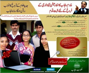 Distribution of Free laptops Will Be Started Within 10 Days