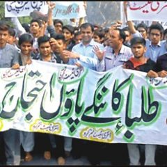 Students Protest Against MCAT & ECAT Entry Tests