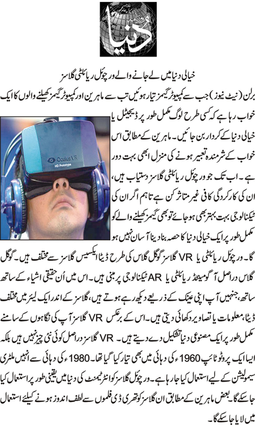 Virtual Reality Definition, Uses, Devices & Mechanism in Urdu & English.