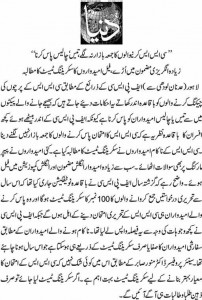 Unbelievable & Shocking News of Daily Dunya About FPSC & CSS Exam