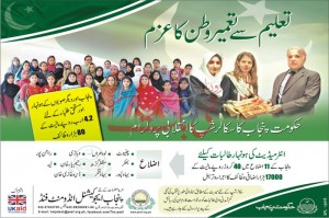 Punjab Govt Will Grant 17000 Scholarships to Inter Students