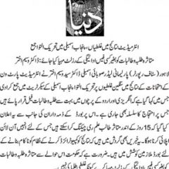 Poor Paper Checking Issue in BISE Lahore Board Inter Part 1 Exam 2014