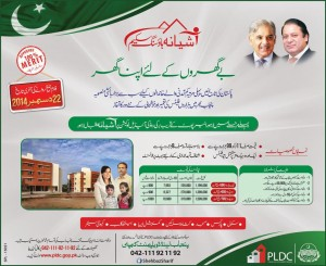 Ashiana Housing Scheme Lahore 2017 Form Download (Urdu)