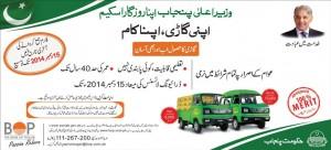 Breaking News About BOP & CM Punjab Apna Rozgar Taxi Scheme 2016