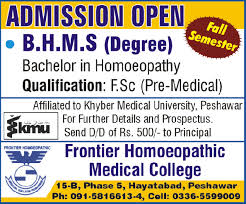 B.H.M,S Admission 2018-19