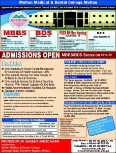 Multan Medical & Dental College MBBS, BDS, DPT & Post RN B.Sc Nursing Admission 2016