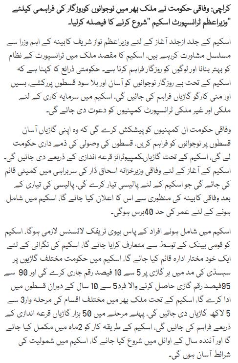 PM Nawaz Sharif Yellow Cab Scheme 2016 Form, Schedule & Eligibility