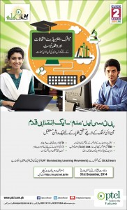 PTCL & Click2learn ILM Program Registration 2017