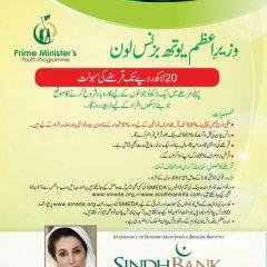 PM Youth Loan Scheme 2021 Form Download (Details in Urdu)