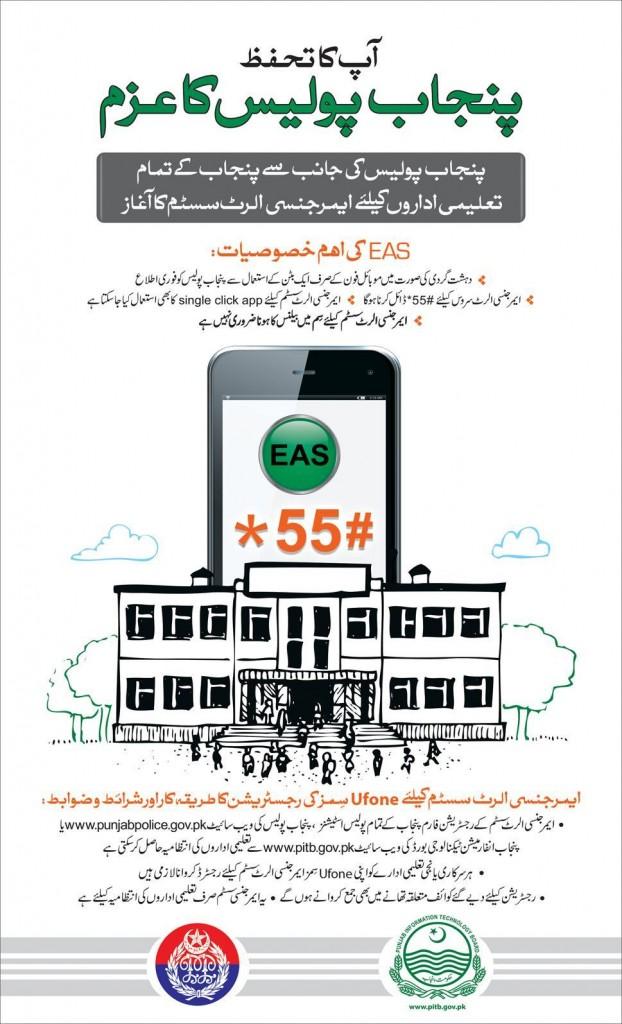 Punjab Police & Ufone Emergency Alert System EAS *55# Form Download