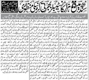 25000 Sindh Police Jobs 2017