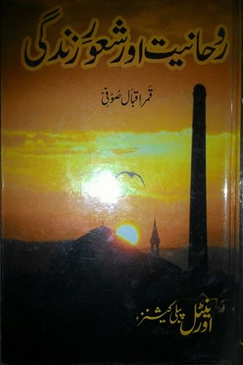Learn Spiritual Healing With Qamar Iqbal Sufi Video & List of Books