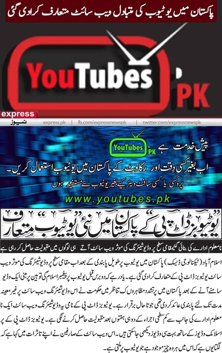 Breaking News About Youtube Pakistan 2015