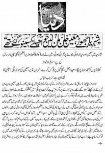 Moin Khan Scandal Cricket World Cup 2015