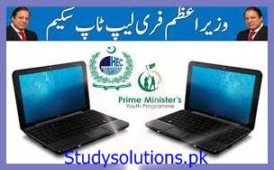 PM Free laptop Distribution Scheme 2015