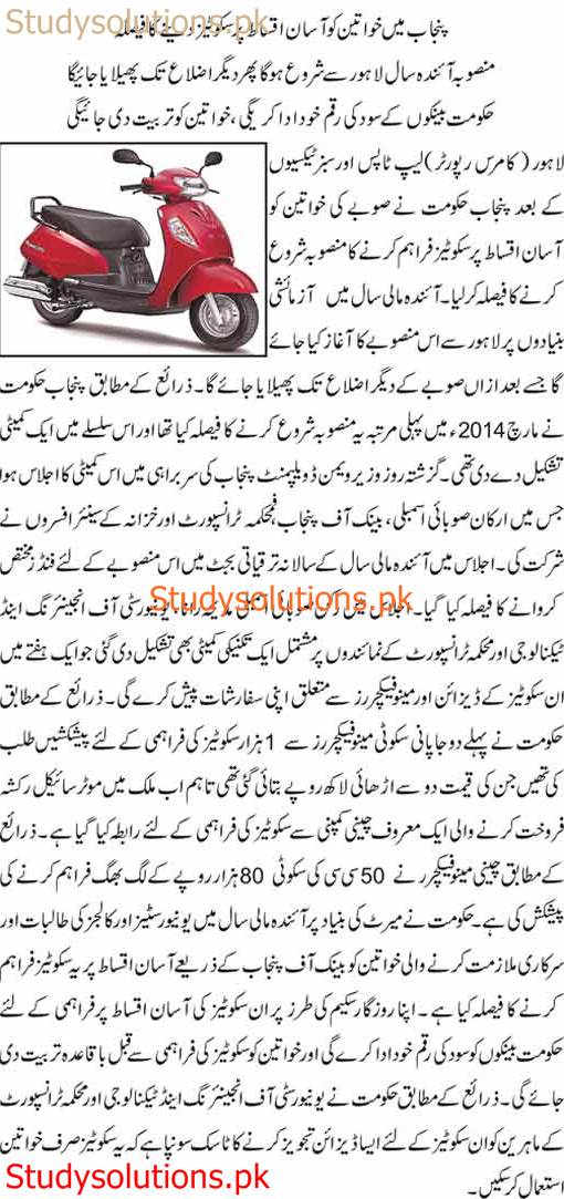 Breaking News About Punjab Govt Scooty Scheme For Females 2020