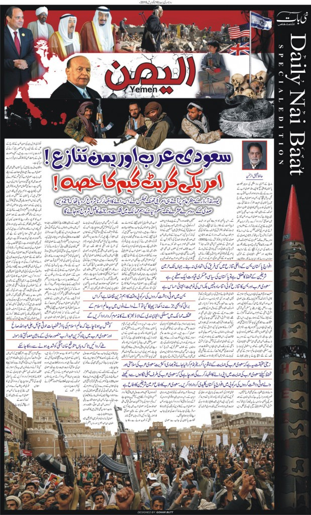 Current Affairs - Role of Pakistan In Yemen Crisis