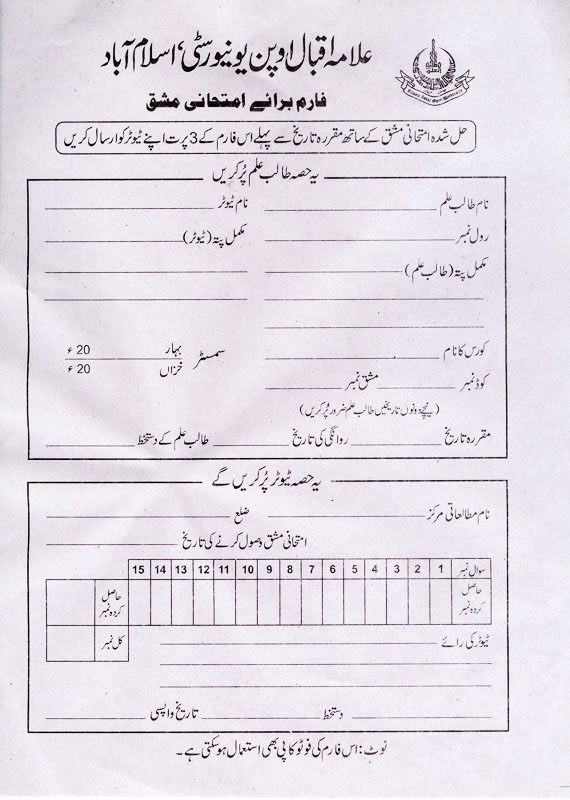 AIOU Assignment Marks Form