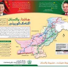 How CPEC Will Become a Game Changer in World Politics?