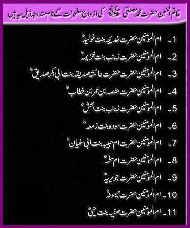 Islamic Names For Girls