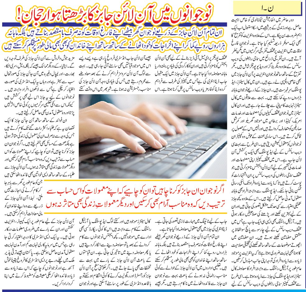 Online jobs in Pakistan (Guidance in Urdu)