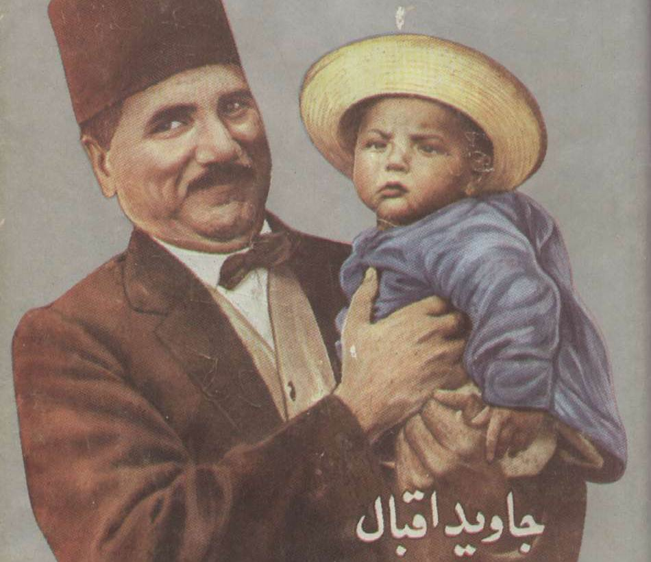 General Knowledge about Allama Iqbal in Urdu & English Languages-Top 20 Facts