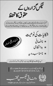 How To File Complaint in The Federal Tax Ombudsman (FTO Pakistan)?