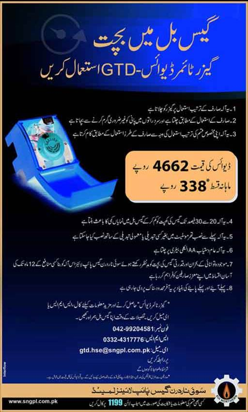 Energy Saving Devices For Reducing Gas Bills in Pakistan