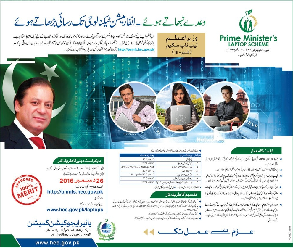 Prime Minister Laptop Scheme 2016 Phase 3 - Online Registration