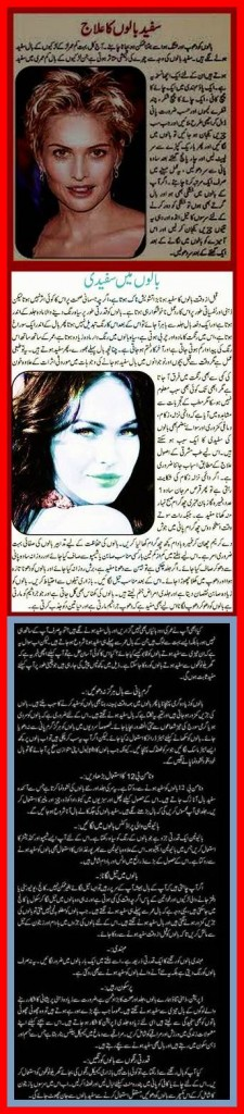 Hair Care Tips in Urdu & English For White Hair Treatment
