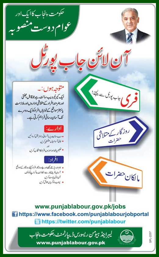 Online Job Portal of Punjab Government- Registration & Details in Urdu